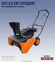 408 X 458 89.7 Kb Снегоуборочная техника