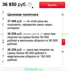 263 X 272 34.1 Kb 'Юлмарт' приходит в Ижевск