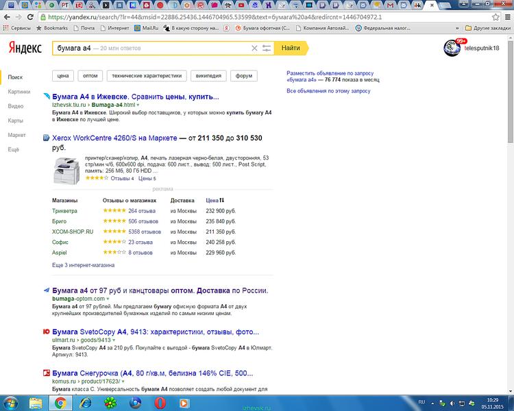 1280 X 1024 232.1 Kb Продам сайт по продажи бумаги А4 оптом 2 оптовых поставщика. Скидка 50%. 99т.р.