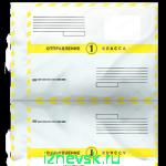 150 x 150 150 x 150 150 x 150 150 x 150 Почтовая упаковка - Всё для отправки писем, бандеролей и посылок на оформлении