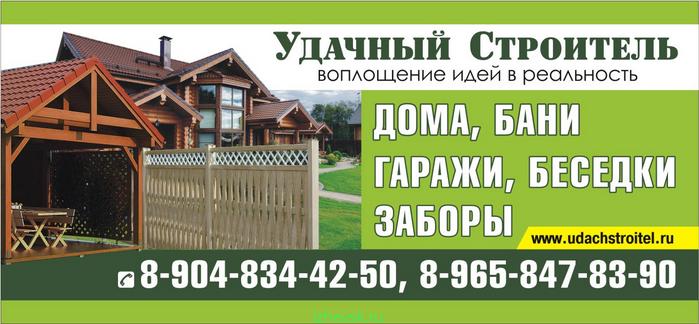 699 x 324 Строительство домов и бань. Визитки