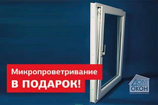 1500 X 1000 483.8 Kb 1500 X 999 270.5 Kb Пластиковые окна Veka - остекление, обшивка, утепление ... - фото