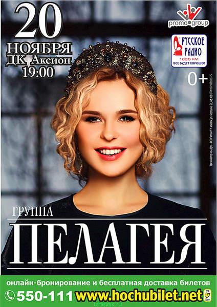 543 X 768 420.7 Kb 20.11. 2015 - Пелагея в Ижевске