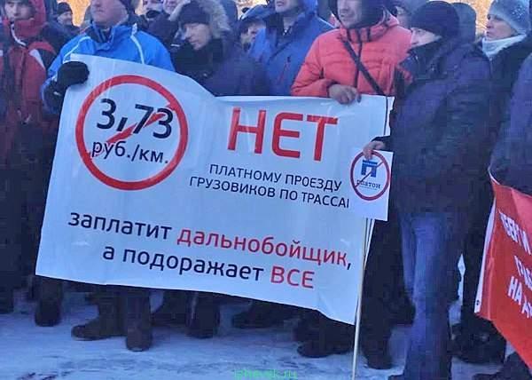 600 x 428 Всероссийская акция протеста! Дальнобойщики Удмуртии бастуют.