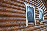 1300 X 867 459.6 Kb Окна пластиковые и обсадные коробки (окосячка ) в деревянные коттеджи.