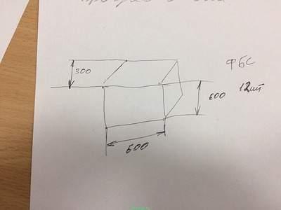 Блоки ФБС 600х600х300 нужно