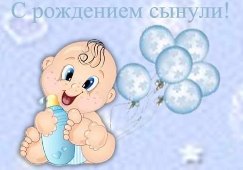 Поздравление в прозе с рождением второго сына маме