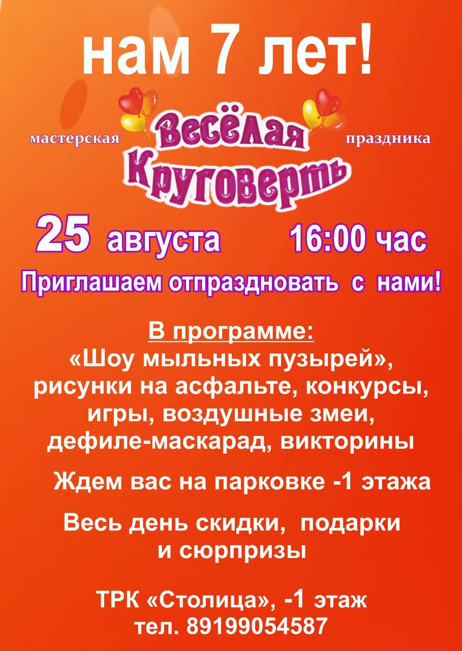 Конкурсы и викторины на праздник день защиты детей