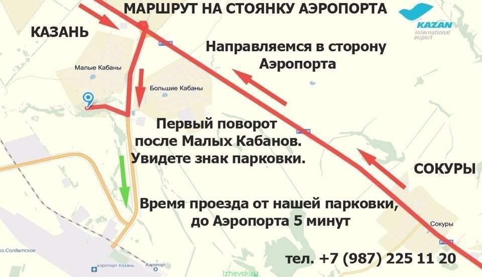 Аэропорт Казани-сколько стоит