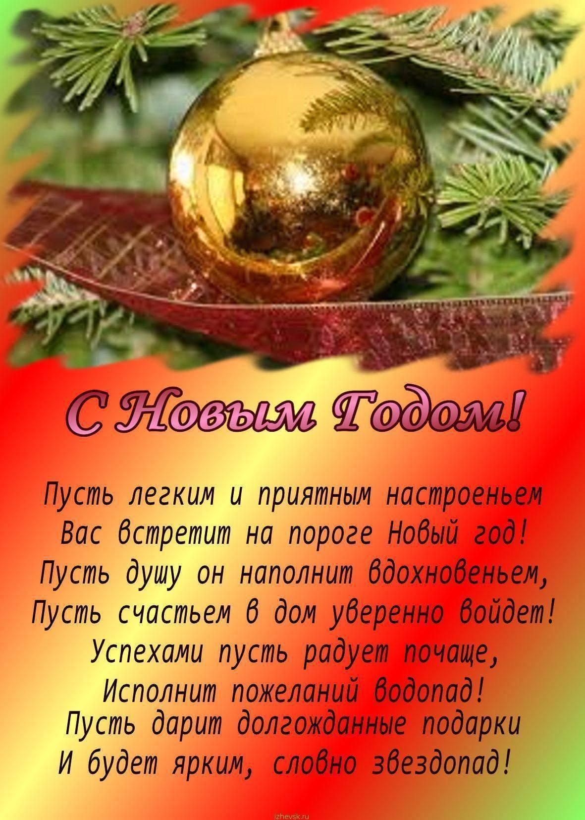 Детские поздравления на новый год короткие