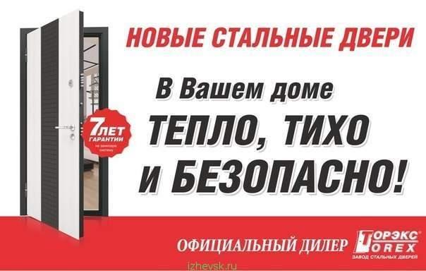 производство дверей рекламный лозунг колотящимся