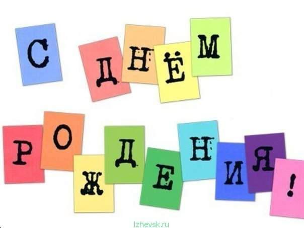 Слова на букву к для поздравления 317