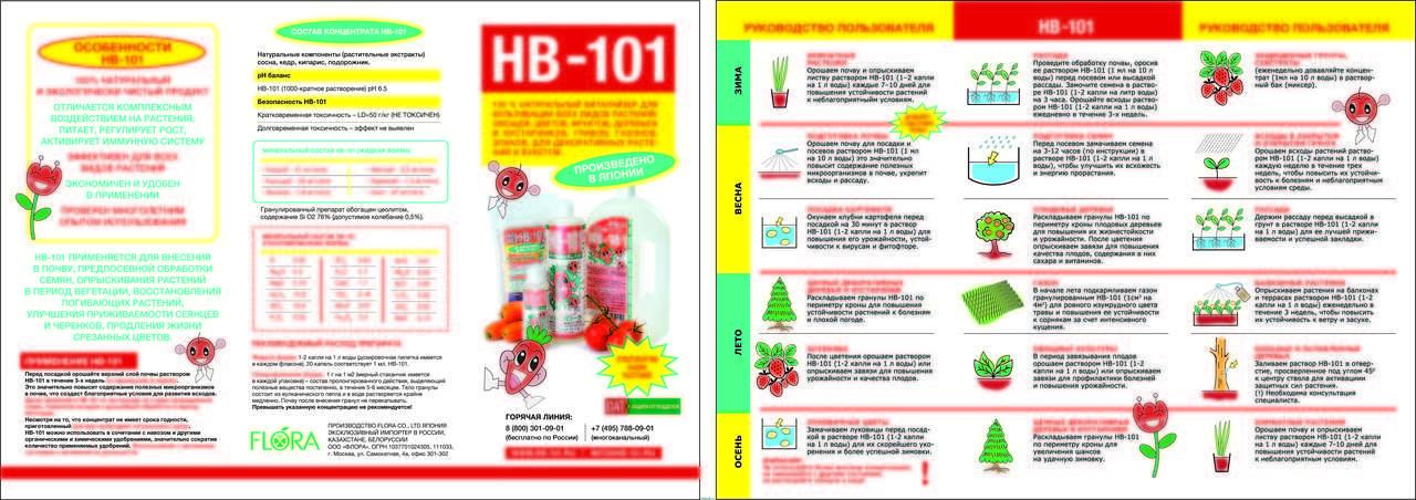 инструкция по применению hb 101