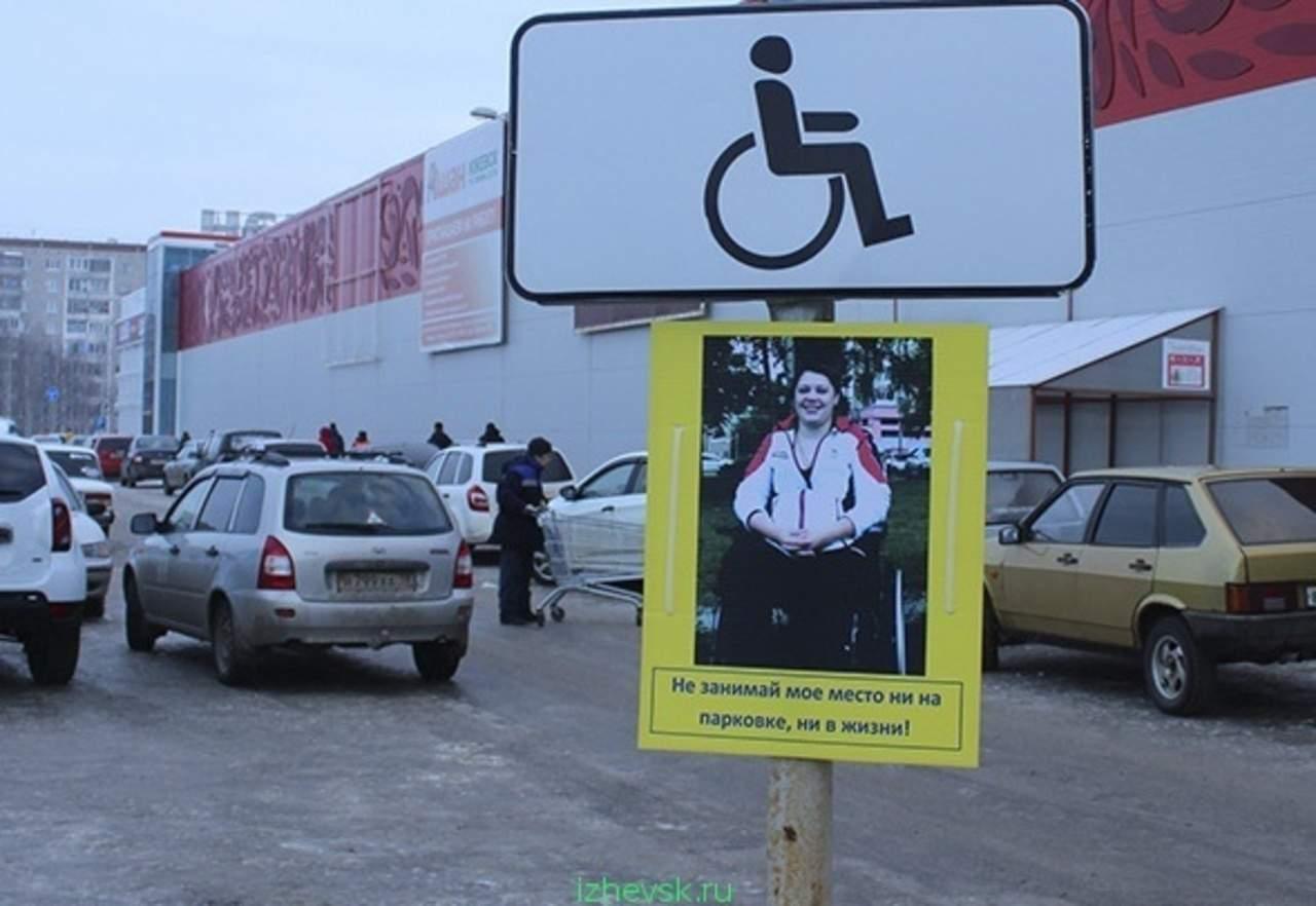 знаком инвалид у гипермаркета