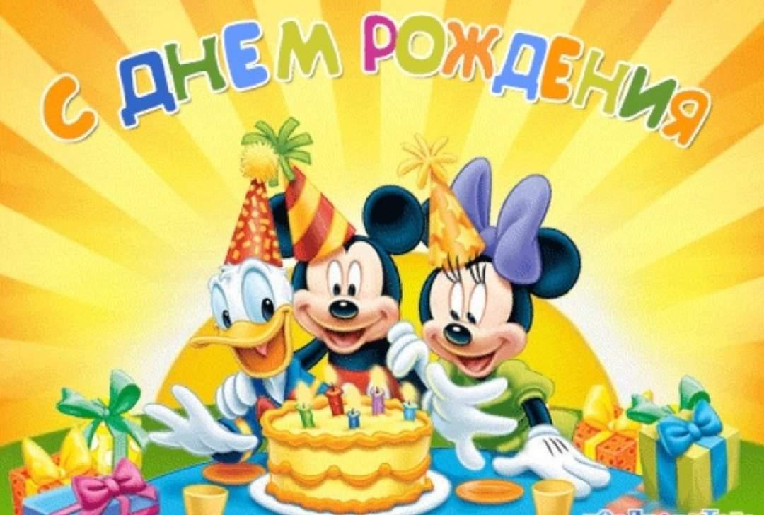 Детские поздравительные открытки с днем рождения 91