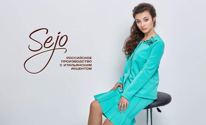 Одежда Из Новосибирска
