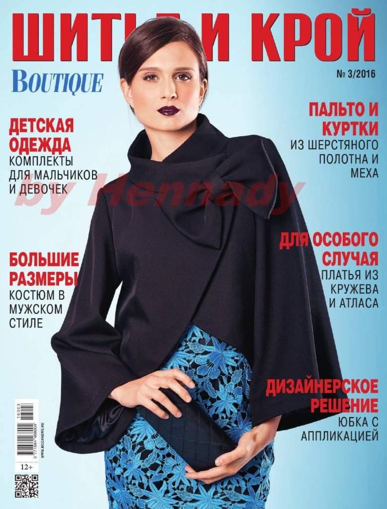 журнал караван историй коллекция 2014 мини