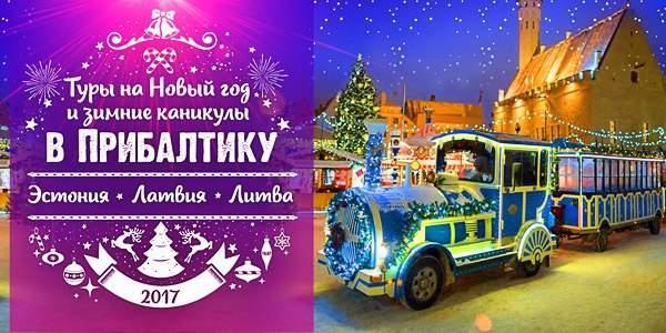 Новый год в Прибалтике 2018   туры