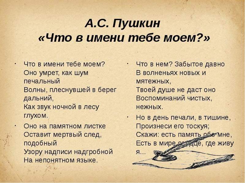 Стих пушкина что в имени