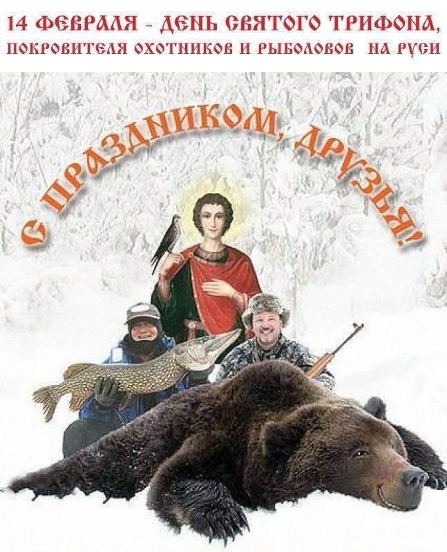 Поздравления с днем охотников и рыболовов