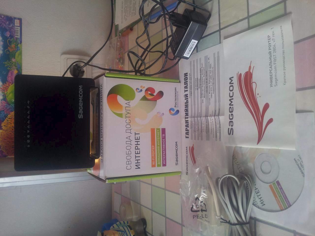 Продам универсальный роутер Sagemcom