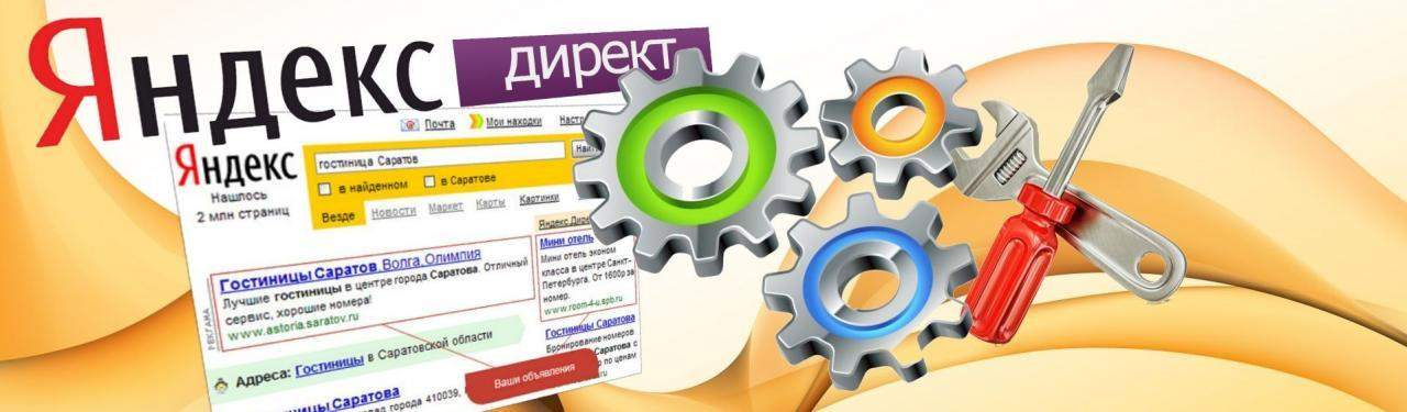 Менеджер контекстной рекламы яндекс директ