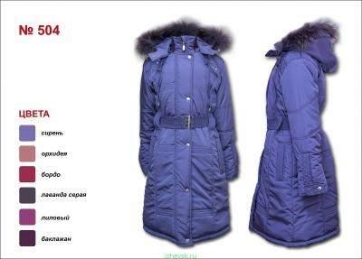 комплекты одежды бк 2012