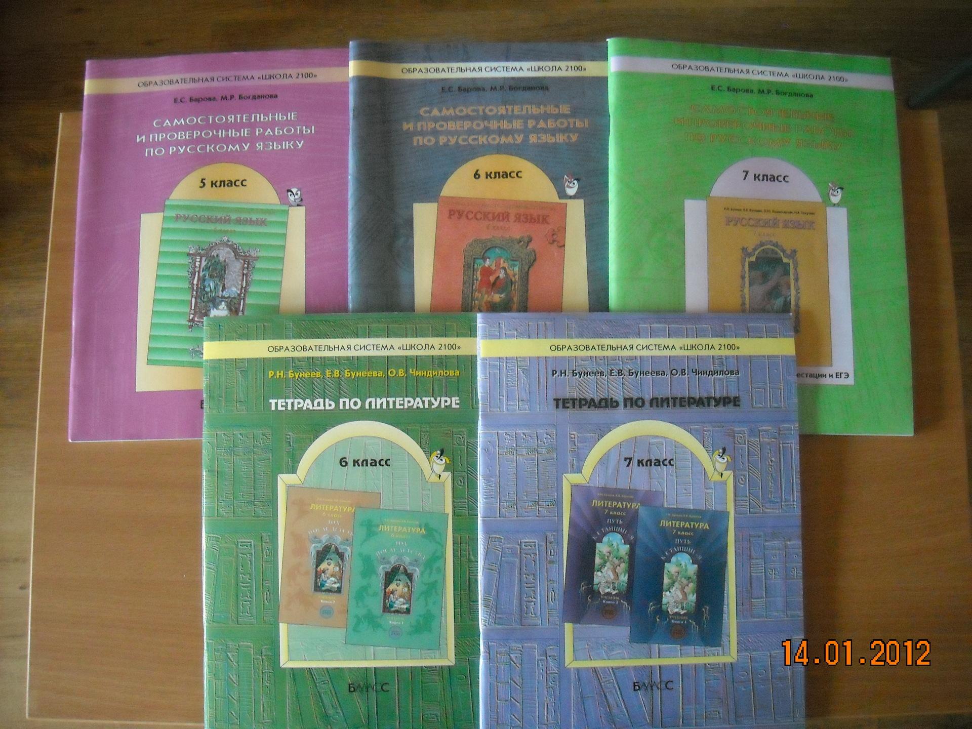 Решебник по литературе 5 класс ладыгина