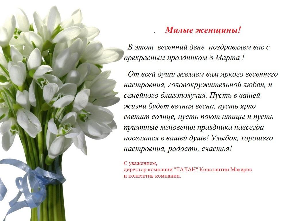 Поздравления с 8 мартом сотрудников в прозе
