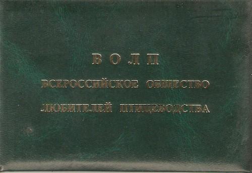 Всероссийское общество любителей птицеводства 1 копеек 2001 года цена