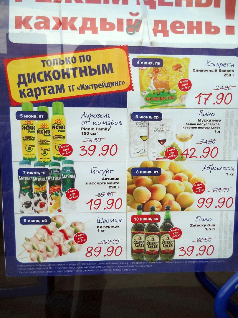 Цены В Магазинах Ижевска