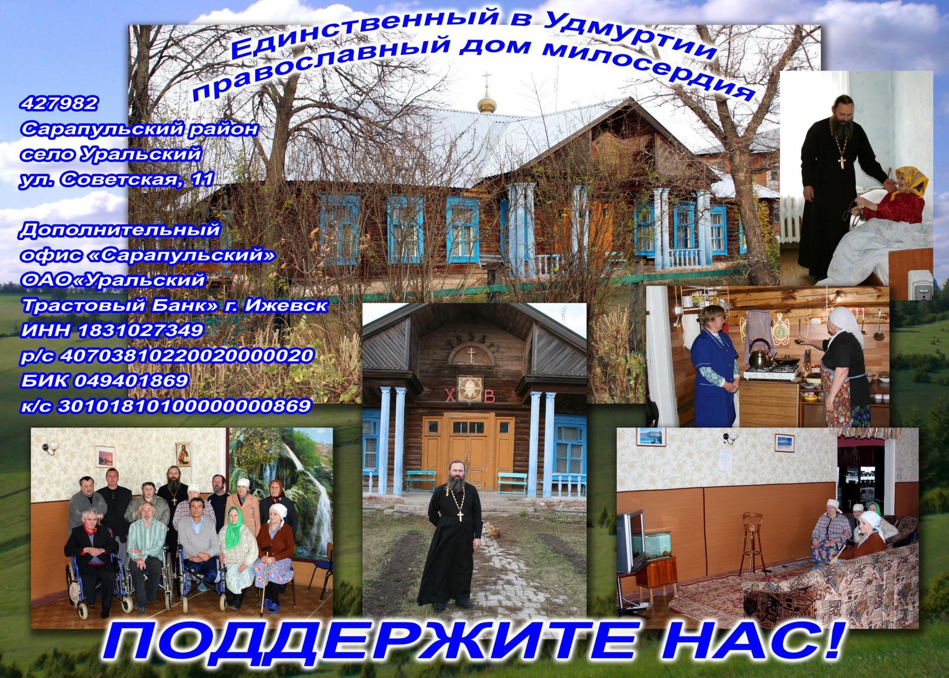 Ижевский дом интернат для престарелых и инвалидов главная сайт бузулукского дома интерната для престарелых