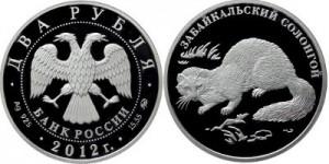 Серебряные монеты красная книга цена история денег кратко