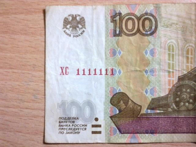 Банкноты с красивыми номерами цены советские шоколадки фото