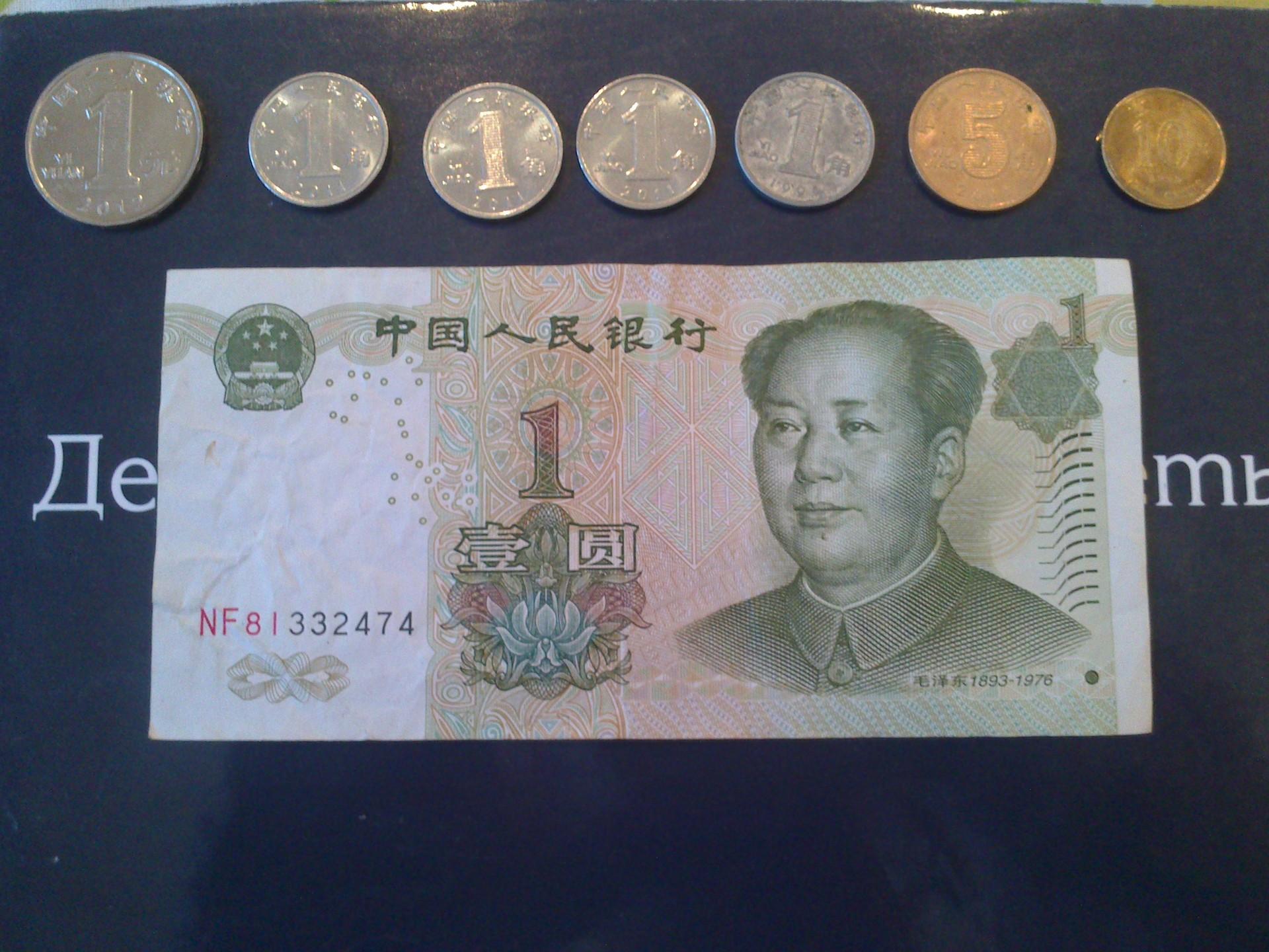 деньги китая фото возможность изменить