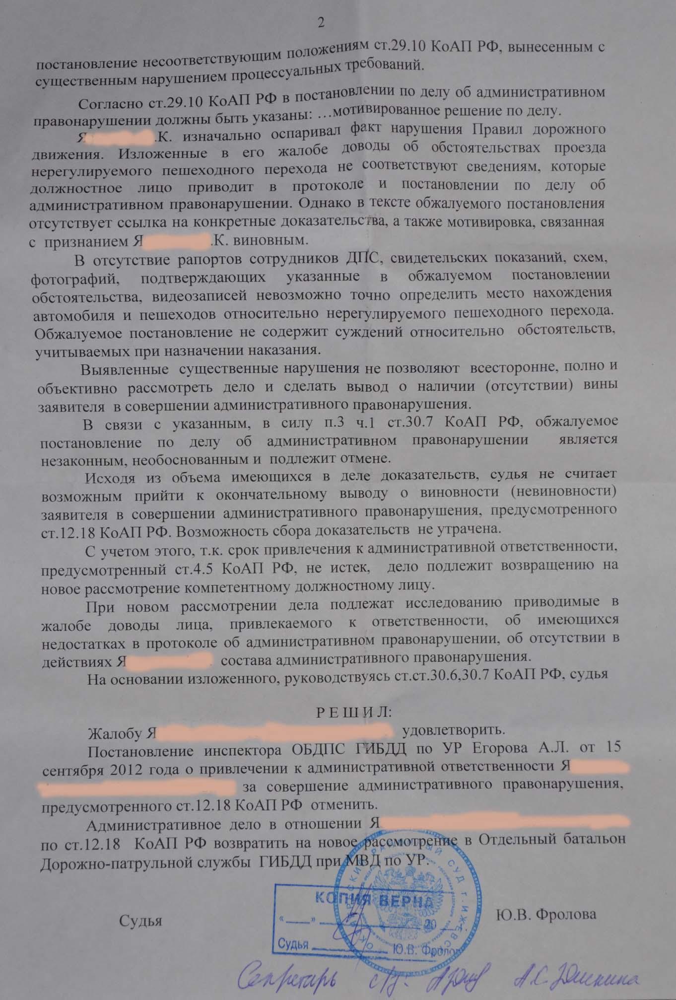 образец заявления в прокуратуру на инспектора по малолеткам