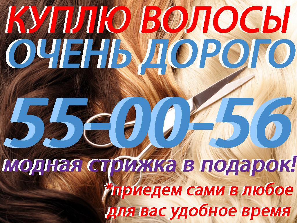 Продать волосы в москве дорого