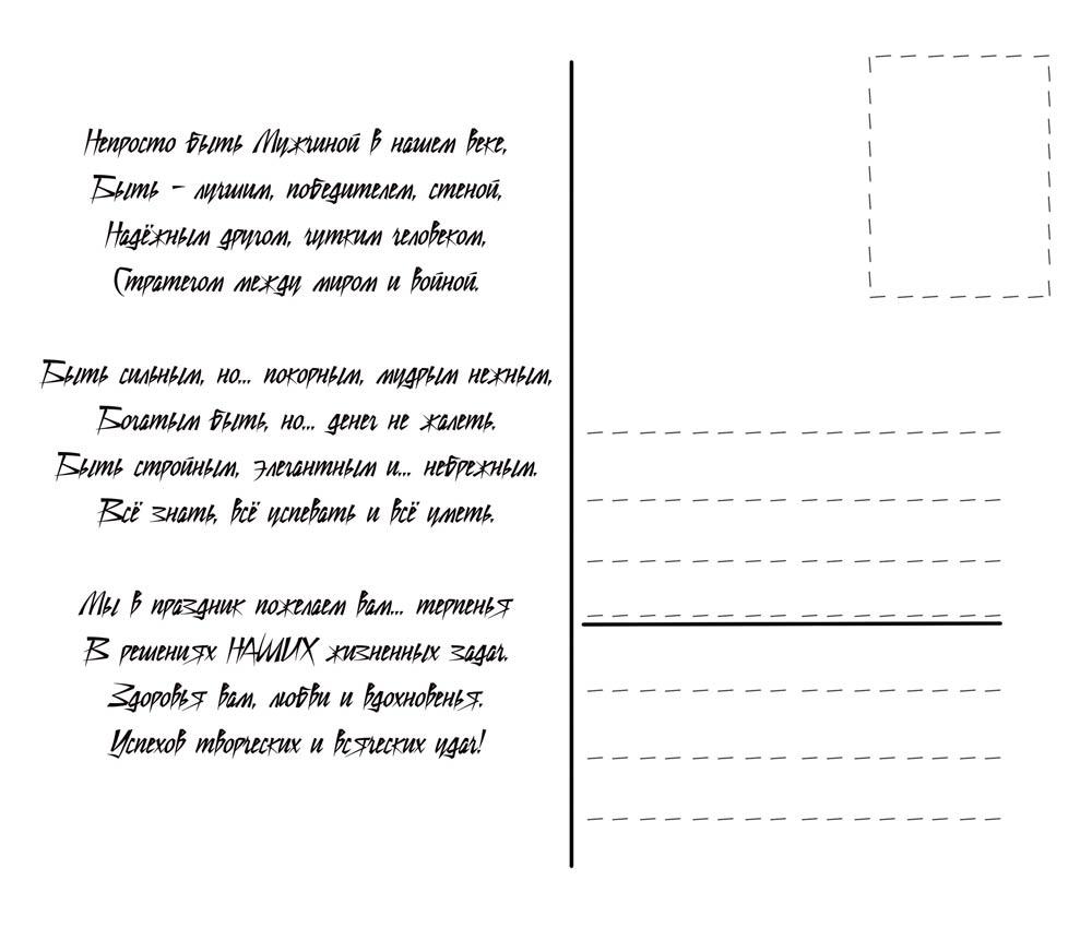 Печатаем текст на открытках