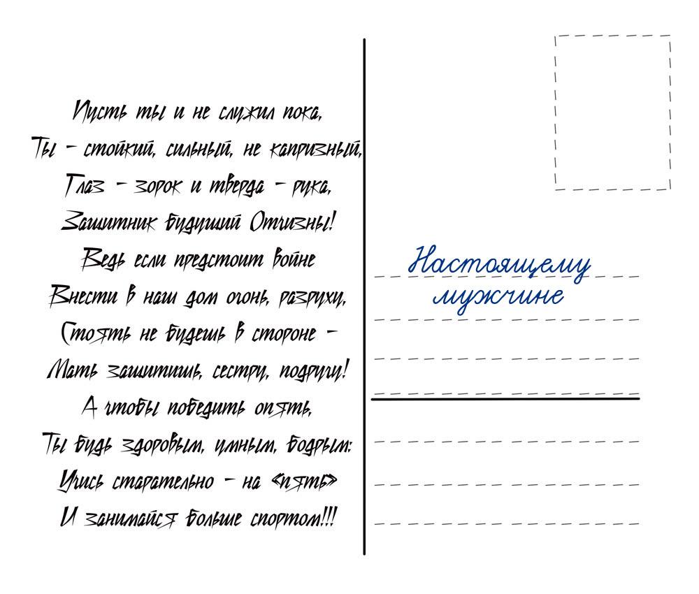 Днем, как красиво подписать открытку любимому на 23 февраля