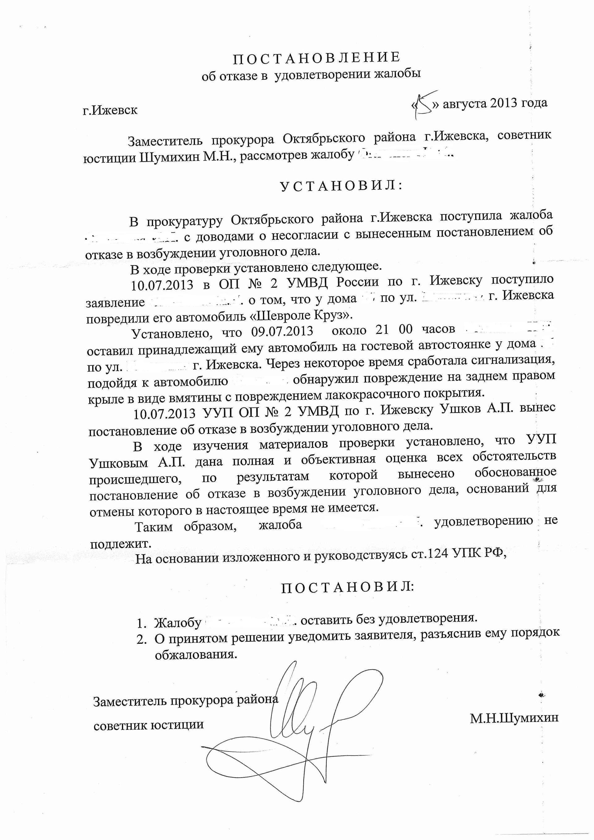 Отказ в выплате по ОСАГО по трасологии по законам РФ