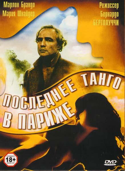 Последнее танго в париже (1972) смотреть онлайн или скачать фильм.