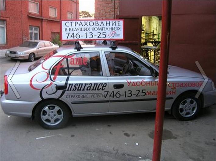 Размещу рекламу на своем авто за деньги в оренбурге как правильно составить договор залога на автомобиль