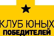 175 x 117 Клуб Юных победителей *