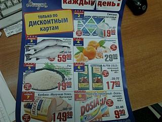1280 X 960 269.1 Kb Акции, скидки, подарки в магазинах Ижевска