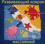 1920 X 1864 975.1 Kb Новая МЯГКАЯ КНИЖКА-КОВРИК. Санки. РАЗВИВАЮЩИЕ игрушки. ПИНЕТКИ из фетра.