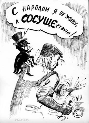 """Картинки по запросу """"рабочий и его эксплуататоры картинки"""""""