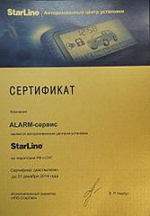 1500 X 2153 283.9 Kb Сертифицированный установочный центр ALARM-сервис. Гарантия на автомобиль сохраняется