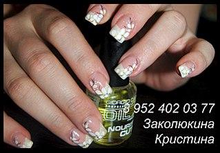 1280 X 885 190.5 Kb Частные мастера (парикмахеры, специалисты ногтевого сервиса, визажисты и т.д.)