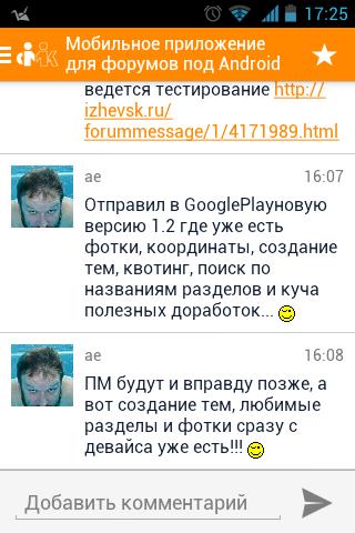 320 x 480 320 x 480 Мобильное приложение для форумов под IOS