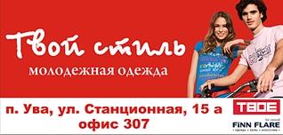 1753 X 838 539.0 Kb Фирмы, магазины, услуги в Уве. Только визитки.